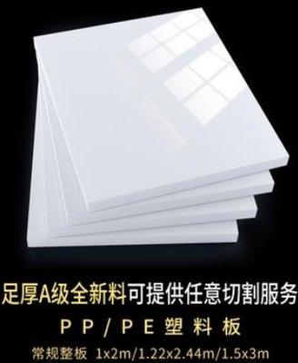 #熱賣爆款#定做白色純PP塑膠板材尺寸定制加工尼龍耐磨硬食品級聚乙烯PE膠版#塑膠板材