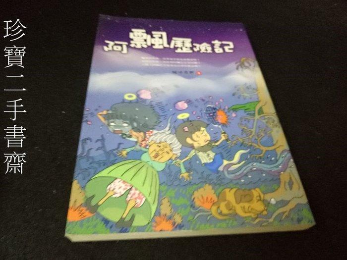 【珍寶二手書齋FA197】《阿飄歷險記》ISBN:9789866260292│維他命熙│驛站