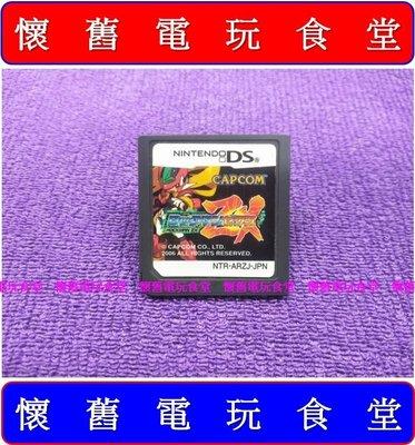 ※ 現貨『懷舊電玩食堂』《正日本原版、3DS可玩》【NDS】洛克人 ZX Rockman ZX