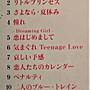 岡田有希子 Mariyas Songbook ~ 日版全新未拆