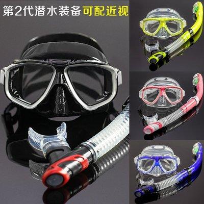 全幹式潛水鏡浮潛三寶潛水套裝呼吸管近視泳鏡成人款兒童款潛水裝備