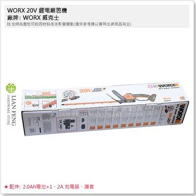【工具屋】*含稅* WORX 20V 鋰電籬笆機 45cm WG261E 威克士 電動籬笆剪 灌木 修剪機 2.0單電