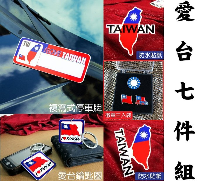 【衝浪小胖】愛台最愛7件組/台灣/中華民國/國民黨/Taiwan/KMT