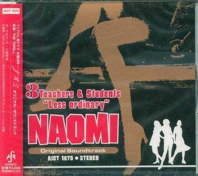 (甲上唱片) 小室哲哉 NAOMI  Original Soundtrack - 日盤