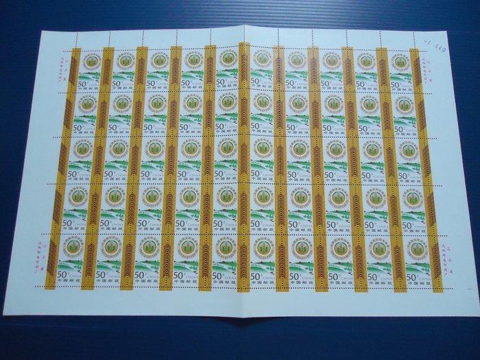 中國郵票--  1997-2 中國首次農業普查 1全 大版張 上品.