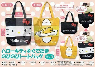 **日本代購**日本 加大購物袋系列蛋黃哥,kitty