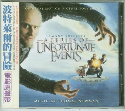 波特萊爾的冒險 Lemony Snicket's A Series of Unfortunate Events,