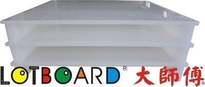 LOTBOARD大師傅-塑膠豆腐板51*45*6 cm (D-03)