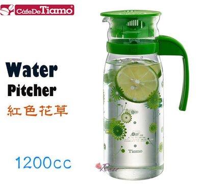 【ROSE 玫瑰咖啡館】Tiamo 耐熱玻璃水壺 冷水壺 1200ml - 花草綠 款