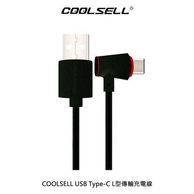 【愛瘋潮】COOLSELL USB Type-C L型傳輸充電線 90度設計,橫屏遊戲不卡手