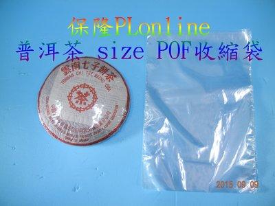 【保隆PLonline】寬21cm*長30cm  POF軟膜收縮袋/普洱茶收縮袋/收縮袋/軟膜/無毒/收縮袋/POF膜/