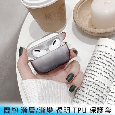 【台南/面交】簡約 蘋果 AirPods Pro 3代 漸變/漸層 透明 防塵/防摔 TPU 保護套/耳機套 耳機盒用
