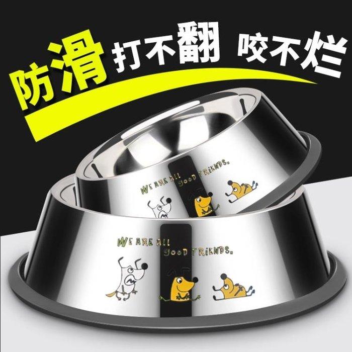 不銹鋼狗碗狗盆狗食盆貓碗金毛寵物碗大號單碗大型犬飯盆狗狗用品