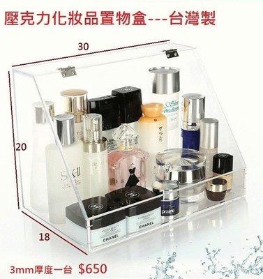 壓克力彩妝化妝品盒