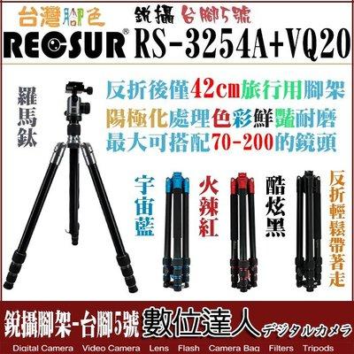 【數位達人】RECSUR 銳攝 RS-3254A+VQ20 台腳5號 4節 鋁合金三腳架 可反折 / 1