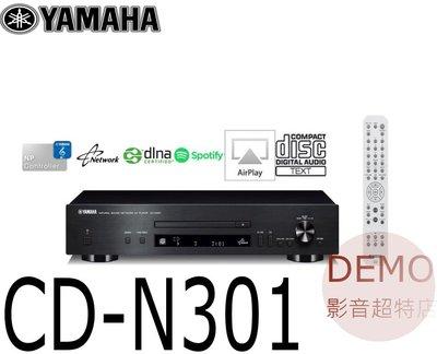 ㊑DEMO影音超特店㍿台灣YAMAHA CD-N301  Hi-Fi CD 網路 播放機 期間限定大特価値引き中! 台北市