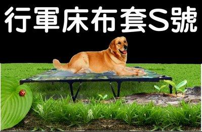 **貓狗大王**【寵物專用行軍床《單布套下標區(S)】全透氣網架高涼床/組裝式透氣寵物鋼架床,可隔絕