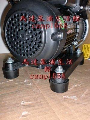 防震腳 KQ200 TQ200 KQ400 TQ400  馬達 保護腳 保護墊 取代防震墊 抽水機 加壓機 (一組4個)