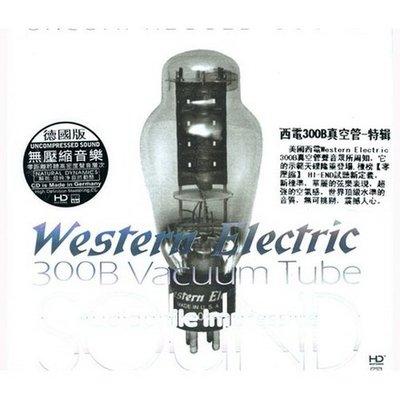 【HD德國版】西電300B真空管 - 特輯 ( SOUND AUDIOPHILE IMPRESSIVE )--HD215