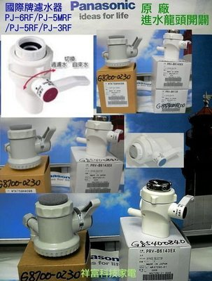 Panasonic國際牌濾水器PJ-6RF/PJ-5MRF/PJ-5RF/PJ-3RF原廠進水龍頭開關PRV-B6017