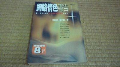 【阿公書房】3-2文學~網路情色報告  一本完全探討本土網路情色現象的著作...林政宏.葉政賢 著