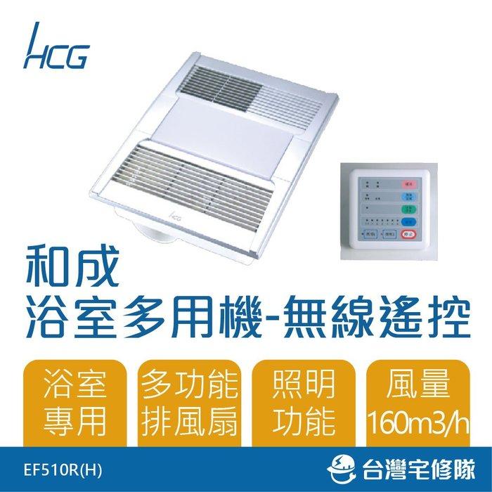 HCG和成衛浴 浴室多用機 EF510R(H)無線遙控 暖房 換氣 涼風 循環 七段定時 照明-台灣宅修隊17ihome