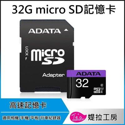 32G microSD_C10高速記憶卡  (行車紀錄器 專用 高倍速 台灣製)