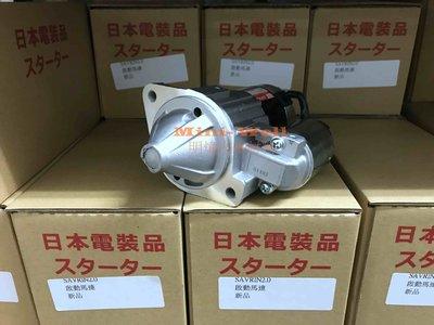 ※明煒汽車材料※三菱 SAVRIN 2.0 幸福力 日本件 新品 啟動馬達