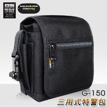 《甲補庫》GUN 三用式特警腰包_多樣裝戴、警務執勤、生活休閒最佳腰包G-150
