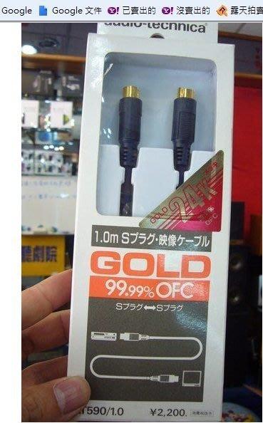 視聽影訊 日本製造 出清特賣ATH AT590 1.0M S端子影像信號連接線  S端子線 AV線 鐵三腳hdmi線