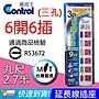 【易控王】9尺2.7M 電精靈 六開六插(三孔)延...