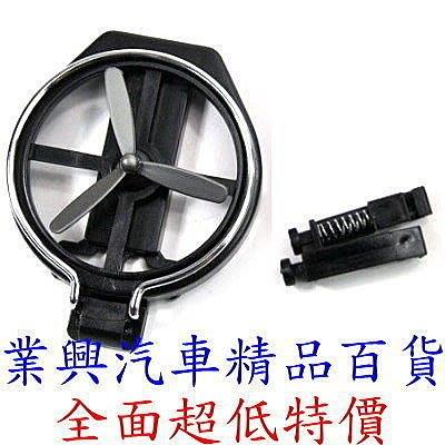 多功能小風扇出口風杯架-黑色(SD-1005-1)【業興汽車精品百貨】