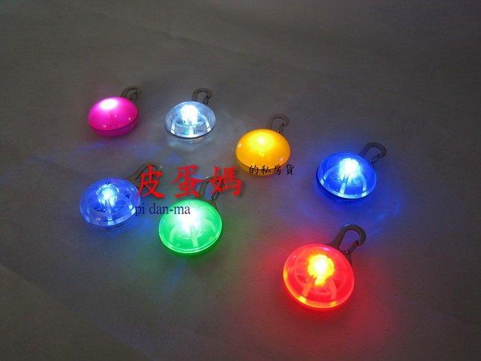 【皮蛋媽的私房貨】COL0230發光LED吊墜/發光吊墜-LED寵物吊牌/狗吊牌寵物名牌-夜晚遛狗-寵物吊牌鑰匙圈防走失