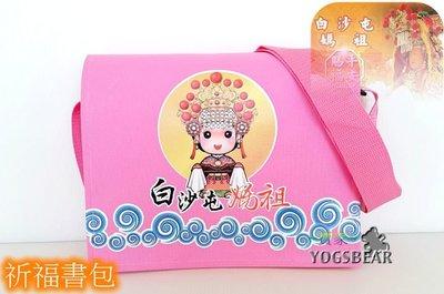 【YOGSBEAR】台灣製造 B 白沙屯媽祖 天上聖母 祈福書包 中書包 都蘭國小書包 文創書包 D58 粉