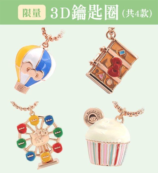 現貨7-11櫻桃小丸子 x Hello Kitty 【限量 3D鑰匙圈】繽紛熱氣球 回憶旅行箱 幸福摩天輪 甜蜜蛋糕杯