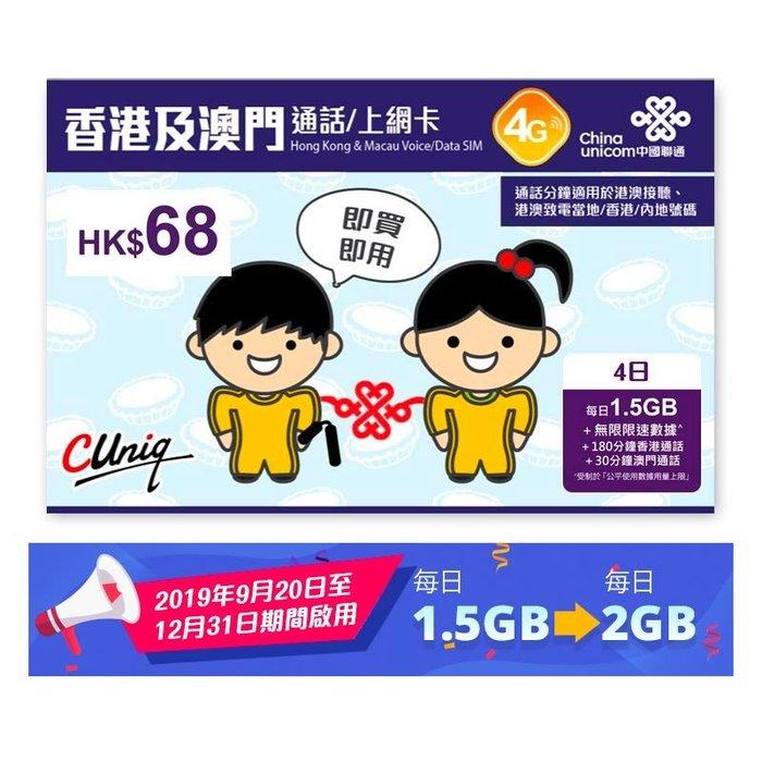 萊爾富免運 港澳 上網卡 6GB 澳門 香港 4天 香港網卡 香港上網卡 sim卡 澳門網路卡 澳門上網卡 澳門網卡