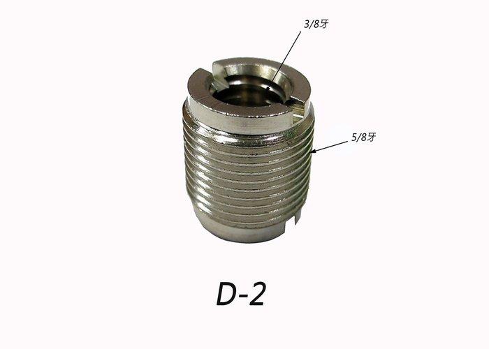 【六絃樂器】全新 Stander D-2 麥克風架轉接頭  ( 5/8 螺牙 轉 3/8 螺牙 )