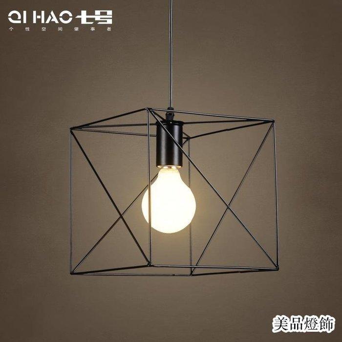 簡約現代吊燈鐵藝溫馨臥室燈書房燈餐廳正方形小吊燈【美品燈飾】