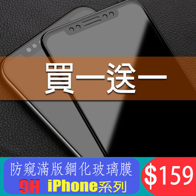 防偷窺滿版玻璃貼 防窺保護貼適用iPhone 13 12 11 Pro Max SE2 XR XS X i11 i12