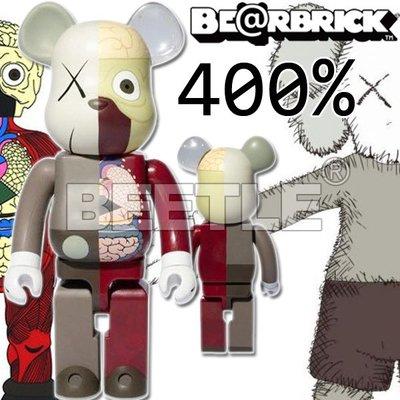 BEETLE BE@RBRICK KAWS ORIGINAL FAKE COMPANION 紅色 半剖 解剖 400%