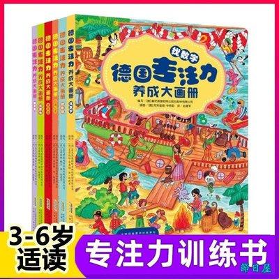 德國專注力養成大畫冊全套6冊邏輯思維訓練書籍兒童繪本3-4-5-7-9-12周歲幼兒早教讀物學前益智游戲找不同迷宮書 隱藏的圖畫捉迷藏