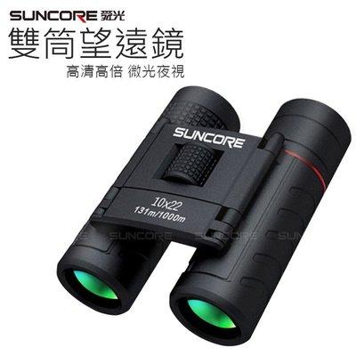SUNCORE 望遠鏡 雙筒望遠鏡10X22 高倍望遠鏡 高清望遠鏡 便攜戶外望遠鏡 便攜望遠鏡
