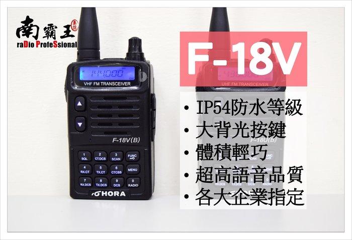 └南霸王┐HORA F-18V|無線電對講機|各大單位指定|F-22 F-30 AF-16 Fire Monster