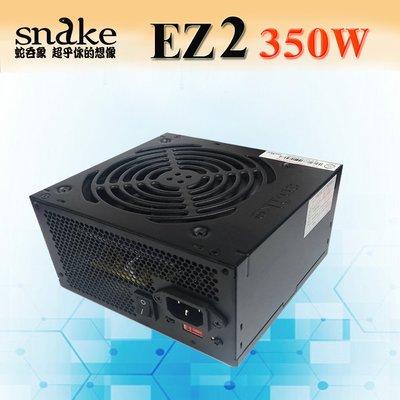 ~協明~ 蛇吞象 EZ2 350足瓦 ...