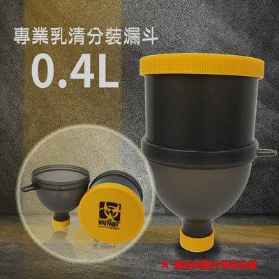 MUSCLE POWER BOX雙色專業乳清分裝漏斗0.4L 兩色限量款-橘黃黑拼色