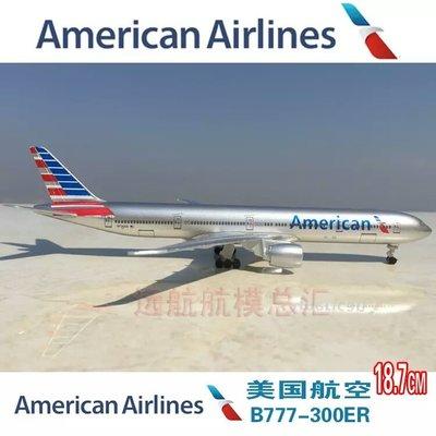 18cm实心合金飛機模型美国航空 美利坚B777-300ER高仿真飞模