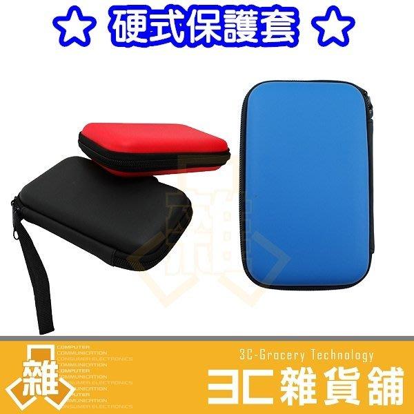 3C雜貨-2.5吋 HDD 外接硬碟保護套 硬碟保護 行動硬碟保護殼 防震包 適用相機 遊戲機PSP 行動電源保護