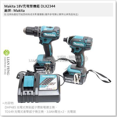 【工具屋】*含稅* Makita 18V充電雙機組 DLX2344 衝擊起子機DTD149 + 震動電鑽DHP485