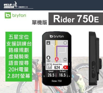 【飛輪單車】Bryton Rider 750E GPS自行車智慧訓練記錄器 含智慧踏頻/心跳/速度感測器(單機版)