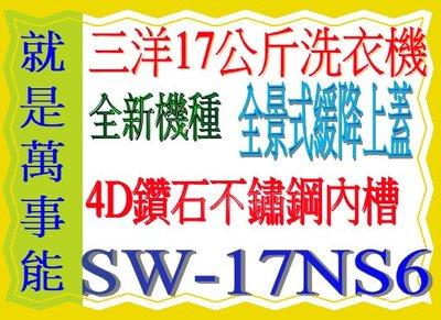 *萬事能*17公斤【三洋洗衣機】SW-17NS6~全景緩降上蓋另售SW-15NS6 SW-17DV9A